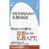 今を生きるための仏教100話 (平凡社新書)