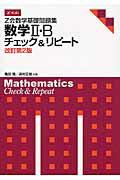 Z会数学基礎問題集数学2・Bチェック&リピート改訂第2版