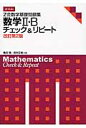 Z会数学基礎問題集数学2・Bチェック&リピート改訂第2版 [ 亀田隆 ]