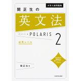関正生の英文法ポラリス(2) 応用レベル (大学入試問題集)