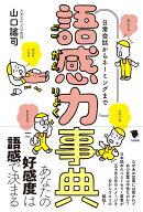 語感力事典