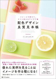 配色デザイン良質見本帳 イメージで探せて、すぐに使えるアイデア集 [ たじま ちはる ]