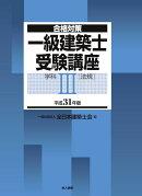 一級建築士受験講座 学科3(法規) 平成31年版