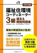 福祉住環境コーディネーター3級過去&模擬問題集(2015年版)