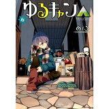 ゆるキャン△(6) (まんがタイムKRコミックス KIRARA MENU 1427)