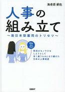 人事の組み立て 〜脱日本型雇用のトリセツ〜