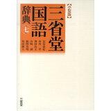 三省堂国語辞典小型版第7版