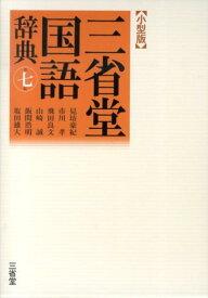 三省堂国語辞典小型版第7版 [ 見坊豪紀 ]
