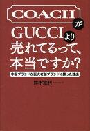 CoachがGucciより売れてるって、本当ですか?