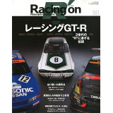 Racing on(501) 特集:レーシングGT-R (ニューズムック)