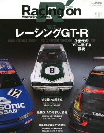 Racing on(501) Motorsport magazine 特集:レーシングGT-R (ニューズムック)