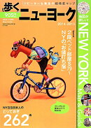 歩くニューヨーク(2014-2015)