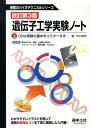 遺伝子工学実験ノート(上)改訂第3版 DNA実験の基本をマスターする (無敵のバイオテクニカルシリーズ) [ 田村隆明 ]