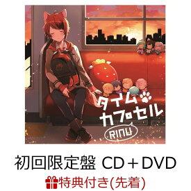 【先着特典】タイムカプセル (初回限定盤 CD+DVD) (アナザージャケット付き) [ 莉犬 ]