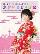横山由依(AKB48)がはんなり巡る 京都いろどり日記 第1巻 「京都の名所 見とくれやす」編【Blu-ray】