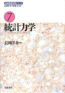 岩波基礎物理シリーズ(7)