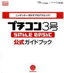 プチコン3号SMILE BASIC公式ガイドブック
