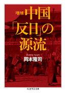 増補 中国「反日」の源流