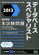 データベーススペシャリスト徹底解説本試験問題(2013)