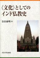 <文化>としてのインド仏教史