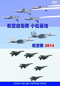 航空自衛隊 小松基地 航空祭2014 [ (趣味/教養) ]