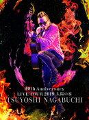 TSUYOSHI NAGABUCHI 40th Anniversary LIVE TOUR 2019 太陽の家【Blu-ray】