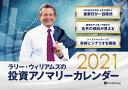 ラリー・ウィリアムズの投資アノマリーカレンダー(2021) ([カレンダー]) [ ラリー・ウィリアムズ ]