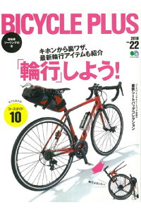 BICYCLEPLUSVOL.22