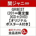 【先着特典】GR8EST (201∞限定盤 3CD+DVD) (オリジナルポスターA付き) [ 関ジャニ∞ ]