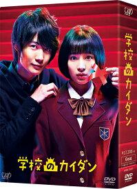 学校のカイダン DVD-BOX [ 広瀬すず ]