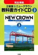 3年三省堂ニュークラウン教科書ガイドCD