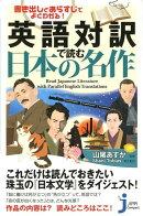 英語対訳で読む日本の名作