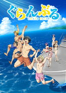 ぐらんぶるBD3【Blu-ray】