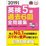 英検5級過去6回全問題集(2019年度版) (旺文社英検書)