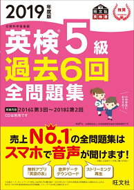 2019年度版 英検5級 過去6回全問題集 [ 旺文社 ]