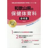 和歌山県の保健体育科参考書(2021年度版) (和歌山県の教員採用試験「参考書」シリーズ)