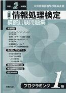 全商情報処理検定模擬試験問題集プログラミング1級(令和2年度版)