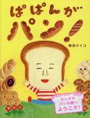 ぱぱんがパン!