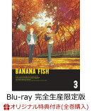 【楽天ブックス+店舖共通全巻購入特典対象】BANANA FISH Blu-ray Disc BOX 3(完全生産限定版)【Blu-ray】