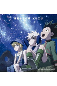 「REASON」【HUNTER×HUNTERVer.】(完全生産限定盤CD+DVD)[ゆず]