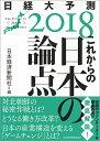 これからの日本の論点 日経大予測2018 [ 日本経済新聞社 ]