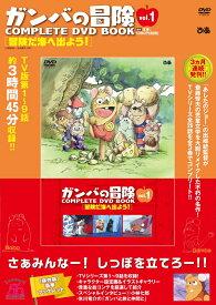 「ガンバの冒険 COMPLETE DVD BOOK」vol.1