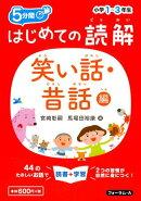 はじめての読解小学1〜3年生笑い話・昔話編