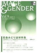 イメージ&ジェンダー(vol.9)