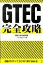 GTEC完全攻略 テスト概要+模試解説+学習法で受験対策は完ぺき! [ アルク ]