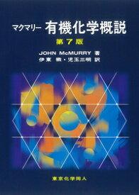 マクマリー 有機化学概説 (第7版) [ J. McMurry ]