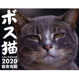 ボス猫カレンダー(2020) ([カレンダー])