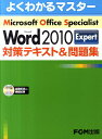 Microsoft Word 2010 Expert対策テキスト&問題集 Microsoft Office Speciali (よくわかるマスター) [ 富士通...