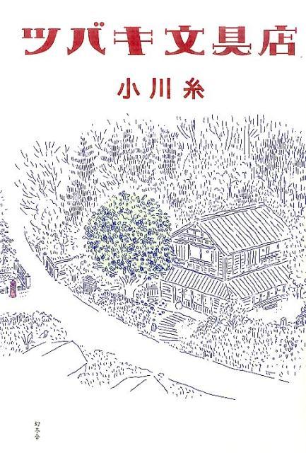 ツバキ文具店 [ 小川糸 ]