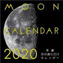 2020年 大判カレンダー 月齢 月の満ち欠けカレンダー [ 天文ガイド編集部 ]